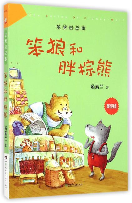 """""""笨狼的故事""""美绘版:笨狼和胖棕熊"""