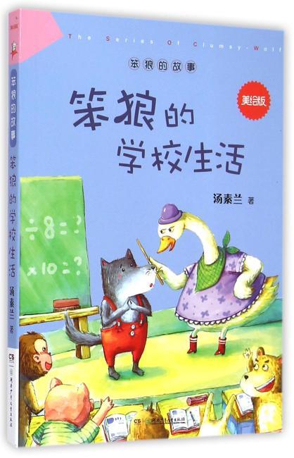 """""""笨狼的故事""""美绘版:笨狼的学校生活"""