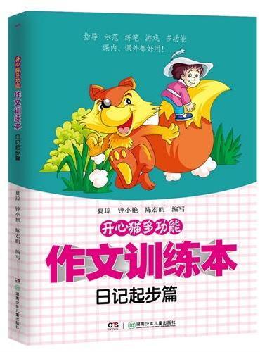 开心猫多功能作文训练本·日记起步篇