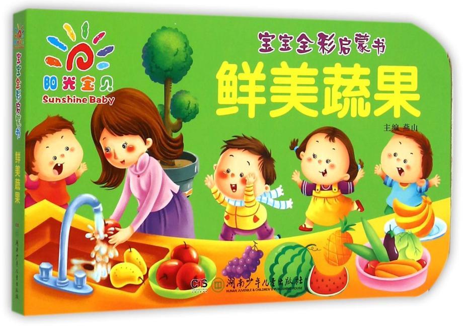 宝宝全彩启蒙书:鲜美蔬果