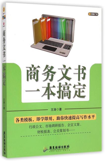 """商务文书一本搞定(""""企业行政秘书、市场推广和公关人员、财务人员的案头必备书 规范的文书模板,务实的写作点拨,让你快速成为文书高手   """")"""
