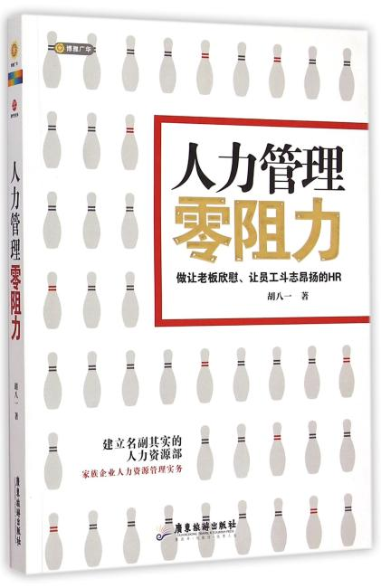 人力管理零阻力(优秀HR必备案头书,超级实用的人力管理整套解决方案)