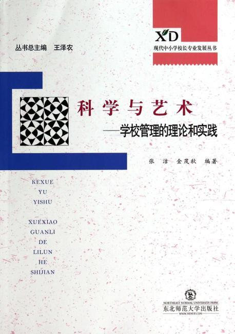 现代中小学校长专业发展丛书:科学与艺术——学校管理的理论与实践