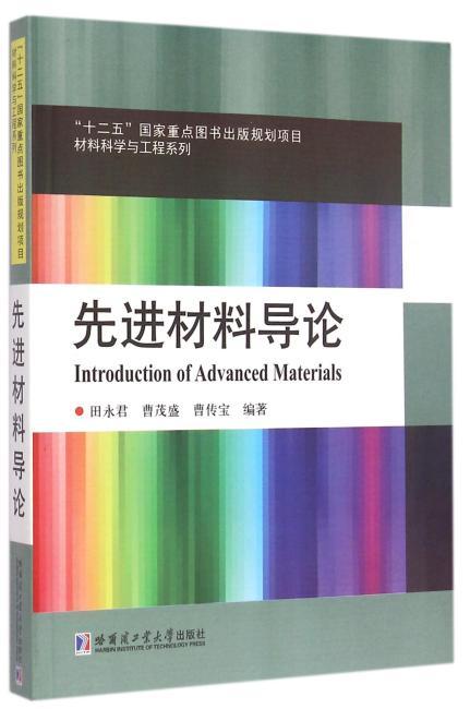 先进材料导论(2014)