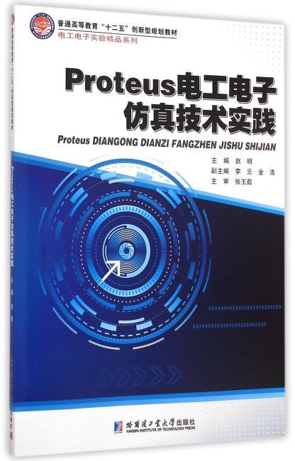 Proteus电工电子仿真技术实践