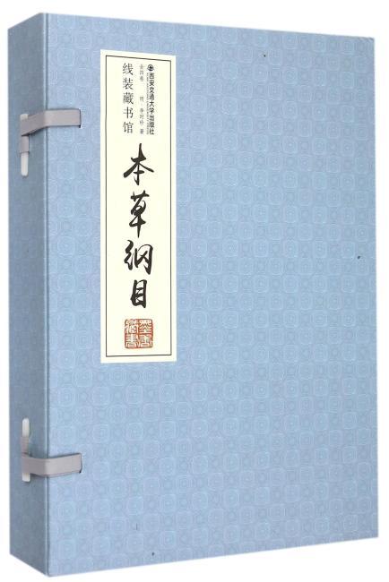 本草纲目(全4册)(线装)