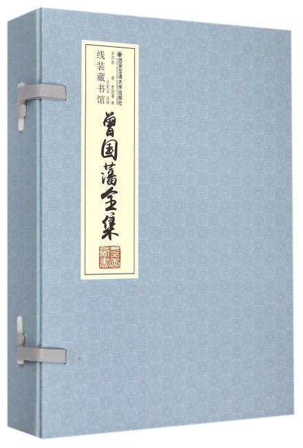 曾国藩全集(全4册)(线装)