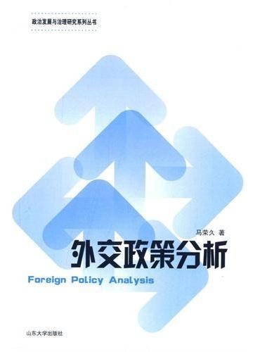 外交政策分析