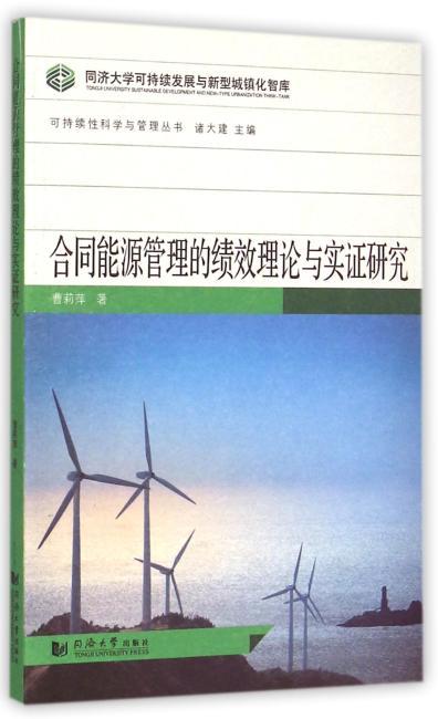 合同能源管理的绩效理论与实证研究