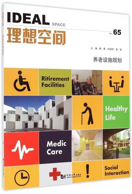 理想空间(65):养老设施规划