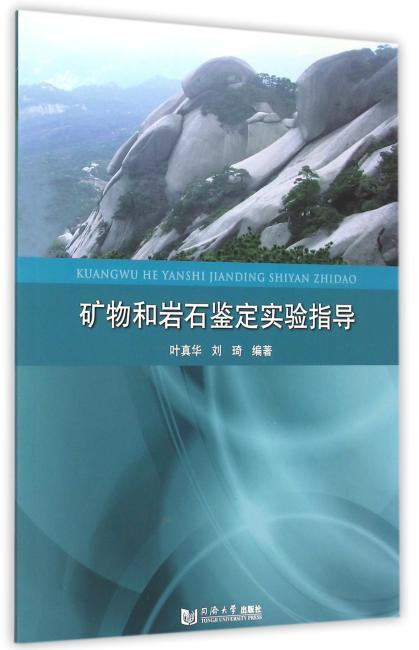 矿物和岩石鉴定实验指导书