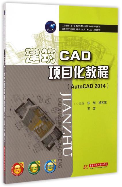 建筑CAD项目化教程(AutoCAD 2014)