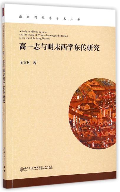 高一志(Alfonso Vagnoni)与明末西学东传研究
