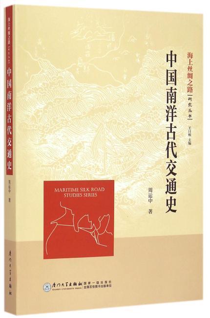 中国南洋古代交通史