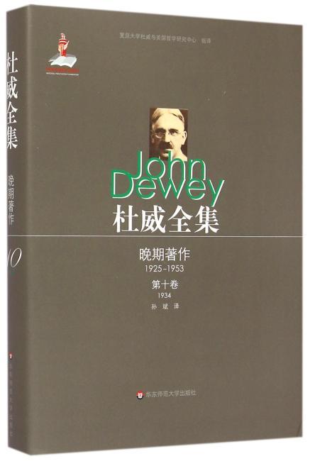 杜威全集·晚期著作(1925—1953)·第十卷(1934)