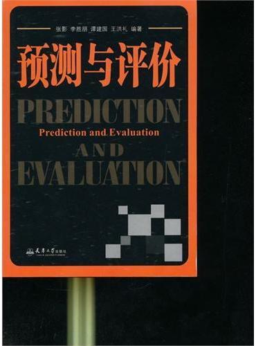 预测与评价