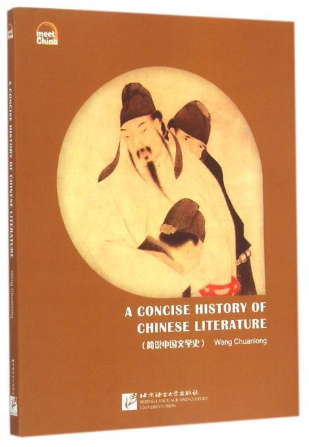 认识中国 简说中国文学史(英文版)