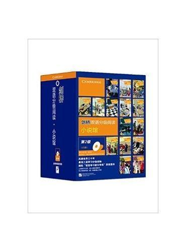 剑桥双语分级阅读·小说馆(第2级 套装共15册)