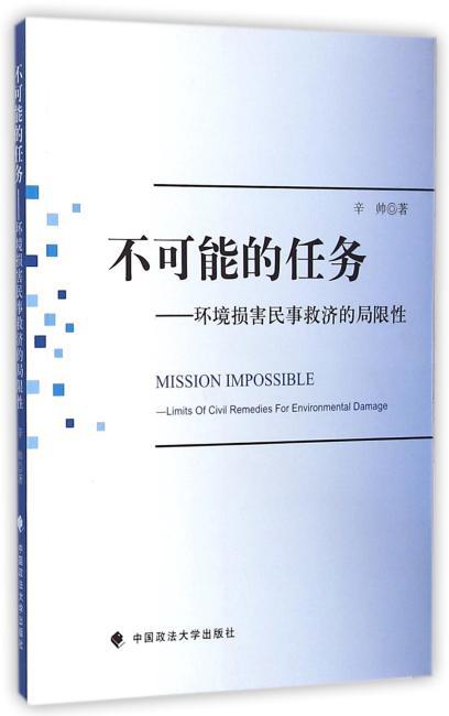 不可能的任务 环境损害民事救济的局限性
