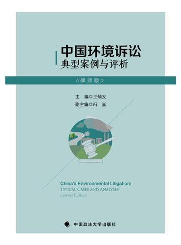 中国环境诉讼典型案例与评析 律师版