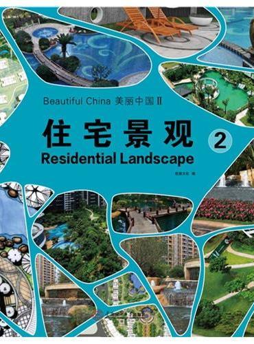 美丽中国II:住宅景观.2(汉英对照)