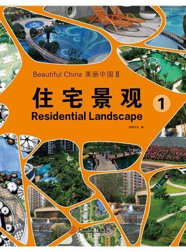 美丽中国II: 住宅景观.1(汉英对照)