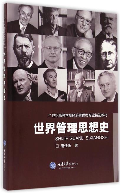 世界管理思想史