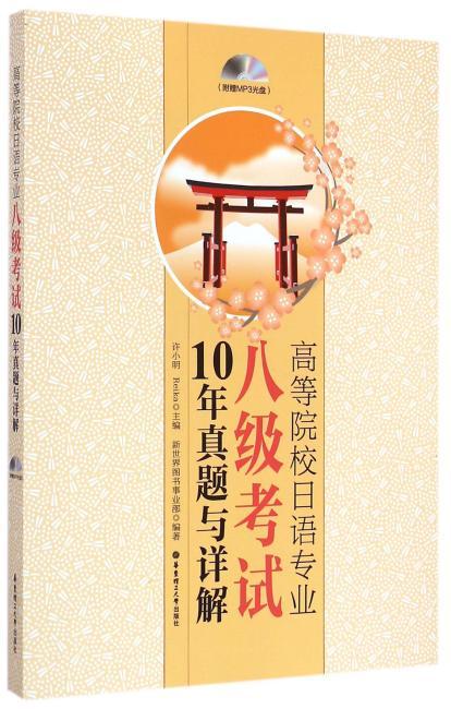 高等院校日语专业八级考试10年真题与详解(附赠MP3光盘)