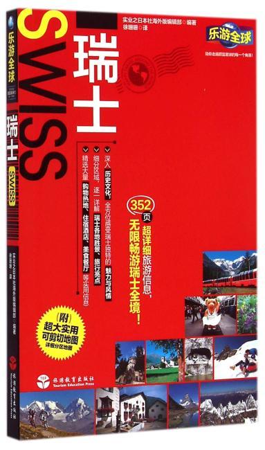 瑞士-乐游全球自由行
