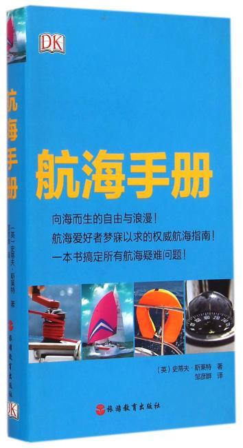 DK航海手册