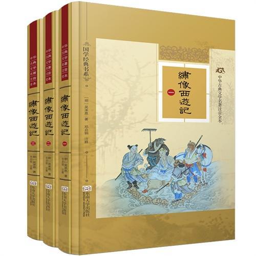 中华古典文学名著注音全本·绣像西游记(全三册)