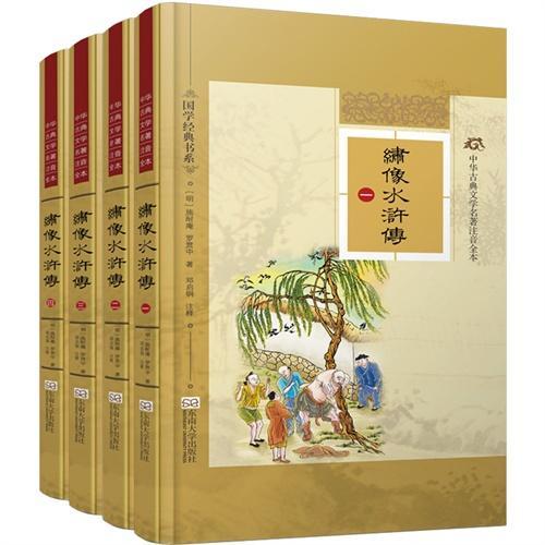 中华古典文学名著注音全本·绣像水浒传(全四册)