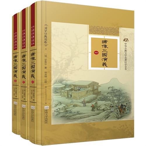 中华古典文学名著注音全本·绣像三国演义(全三册)