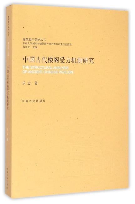 中国古代楼阁受力机制研究