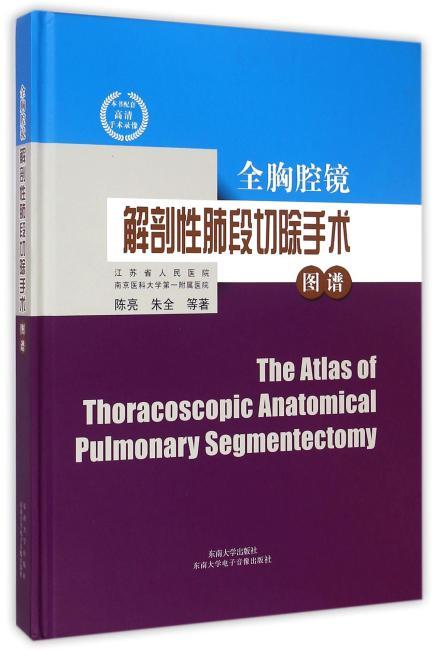 全胸腔镜解剖性肺段切除手术图谱