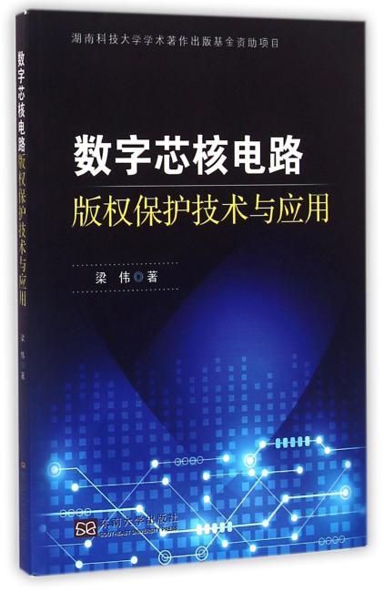 数字芯核电路版权保护技术与应用