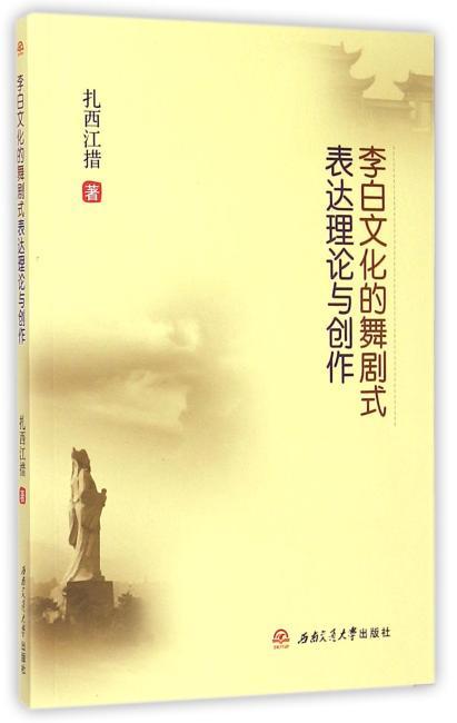 李白文化的舞剧式表达理论与创作