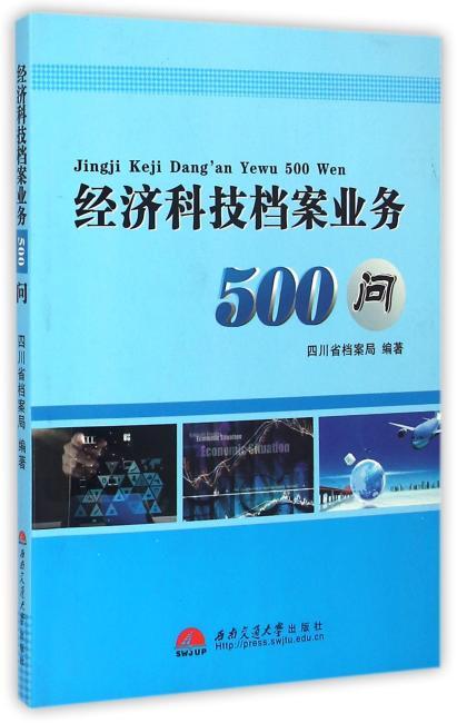 经济科技档案业务500问