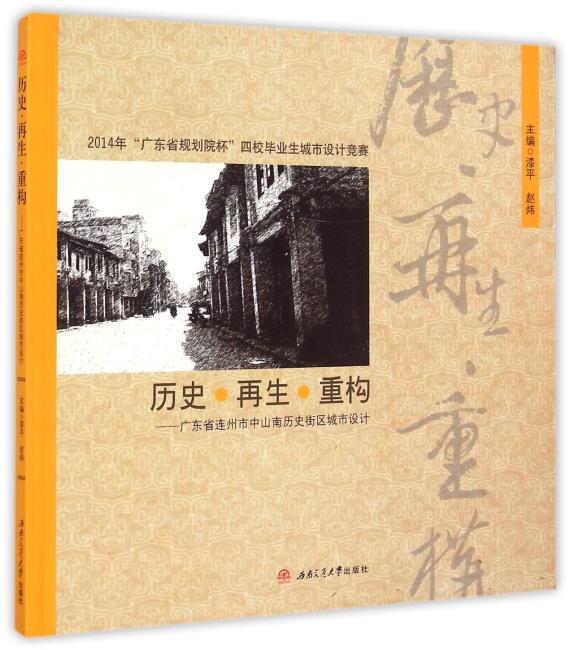 历史·再生·重构——广东省连州市中山南历史街区城市设计