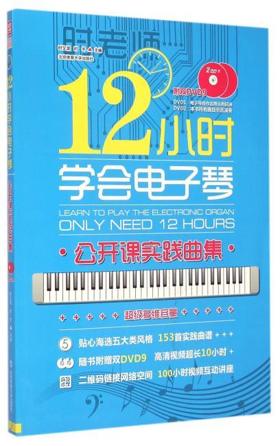 12小时学会电子琴——公开课实践曲集