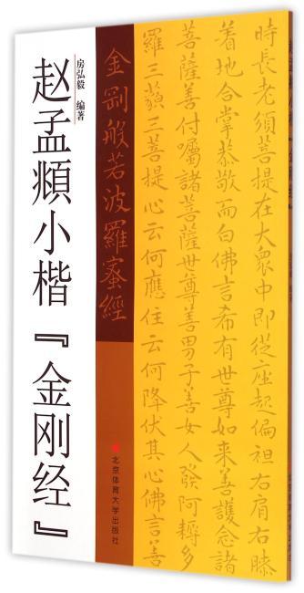 赵孟頫小楷《金刚经》