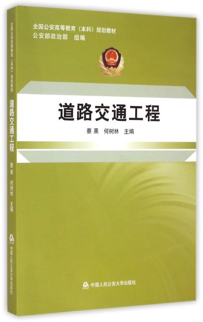 *道路交通工程(全国公安高等教育(本科)规划教材)交管