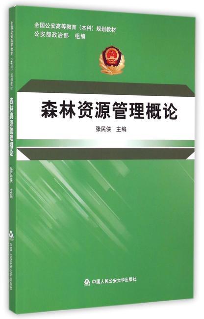 *森林资源管理概论——全国公安高等教育(本科)规划教材
