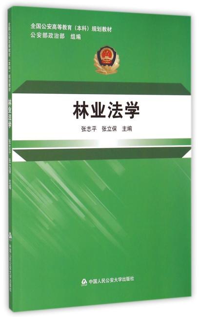*林业法学——全国公安高等教育(本科)规划教材