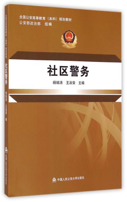 *社区警务(全国公安高等教育(本科)规划教材)