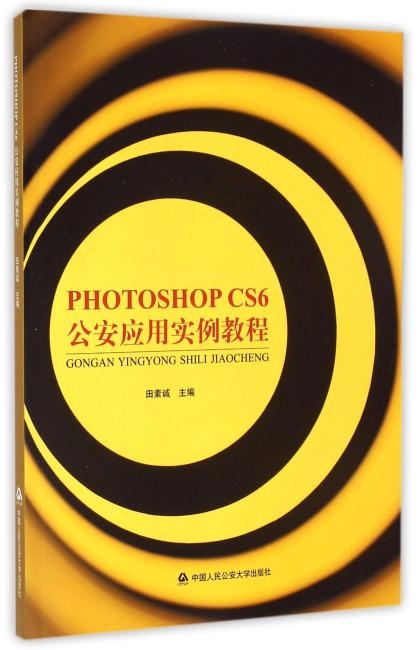 Photoshop CS6公安应用实例教程
