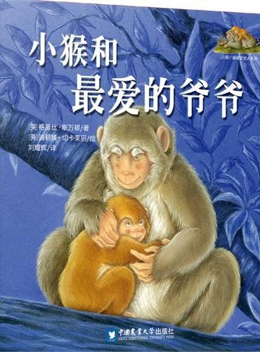小猴和最爱的爷爷
