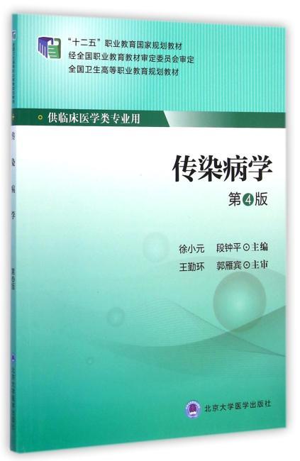 传染病学(第4版)(第四轮大专教材)(十二五)