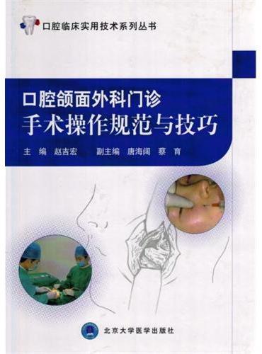 口腔颌面外科门诊手术操作规范与技巧(口腔临床实用技术系列丛书)