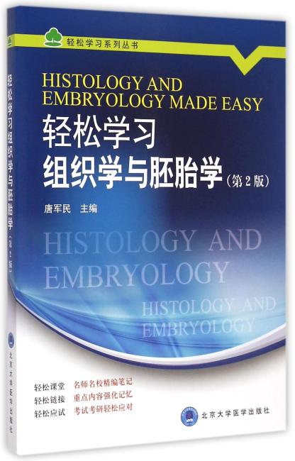轻松学习组织学与胚胎学(第2版)(轻松学习系列丛书)